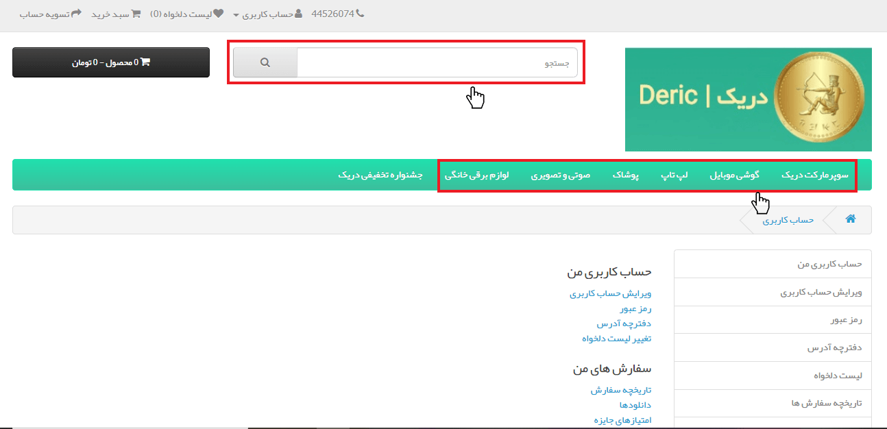 ثبت سفارش در سایت