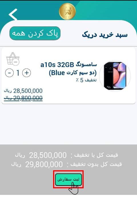ثبت سفارش در اپلیکیشن